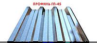 Профнастил ГП - 45 Польша 0,5 мм от завода ЮГ- ПРОФИЛЬ
