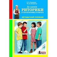 До уроків риторики в початкових класах. Методичний посібник. Науменко В., Захарійчук М.
