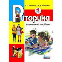 Риторика. 1 клас. Навчальний посібник. Науменко В., Захарійчук М.