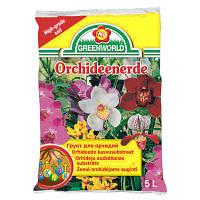 Субстрат  ASB-Greenworld для орхидей 5л (Германия)
