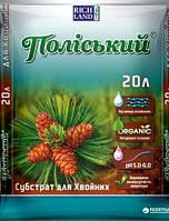 Субстрат для хвойных растений Полесский  20л