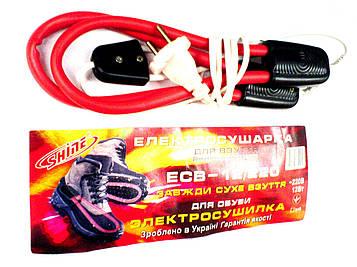 Електро сушилка для обуви