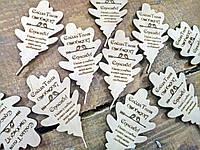 Пригласительные на свадьбу в виде дубовых листочков 7смХ5см