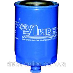 ФТ 020-1117010 фильтр топливный  (пр-во Ливны)