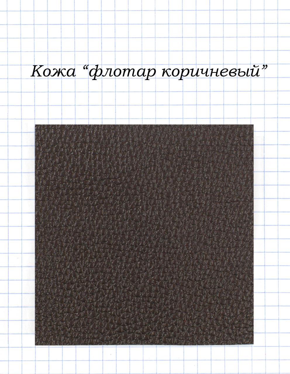 "Кожа ""Флотар коричневый"""