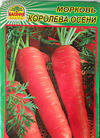 Морковь Королева осени 3г