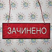 Табличка для магазина двухсторонняя, фото 1