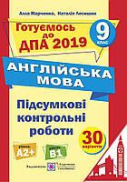 Підсумкові контрольні роботи для ДПА з англійської мови. 9 клас, Марченко А, (вид. ПіП)