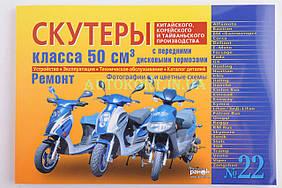 Инструкция   скутеры китайские  50сс с передним дисковым тормозом   (№22)   (221стр)   SEA