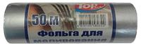 Фольга для мелирования 50м/14мкм Тop Pack