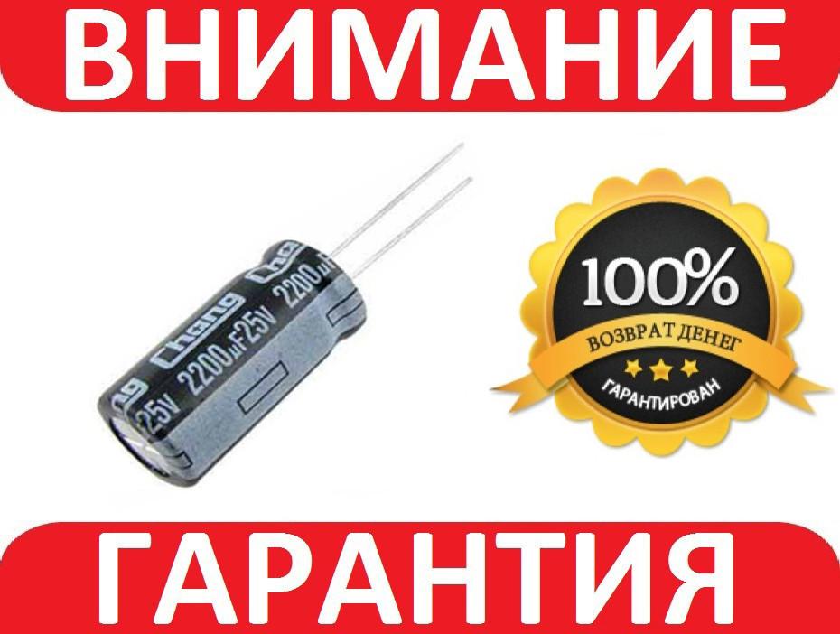 Конденсатор электролитический 1000uf 25v
