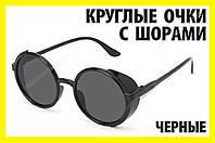 Очки круглые 71ЧЧ черные в черной оправе с шорами кроты винтаж авиаторы
