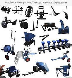 Навісне обладнання для мотоблоків ,тракторів та мінітракторів