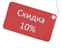 Скидка 10 % для наших постоянных клиентов .