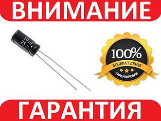 Конденсатор электролитический 10uf 25v