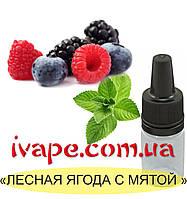 """Ароматизатор миксовый """"Лісова ягода з м'ятою"""" 5 мл"""