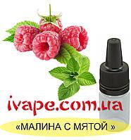 """Ароматизатор миксовый """"Мятная малина"""" 10 мл"""