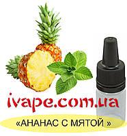 """Ароматизатор миксовый """"М'ятний ананас"""" 10 мл"""