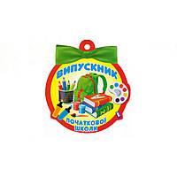 """Медаль """"Випускник початкової школи"""" 18.1156"""