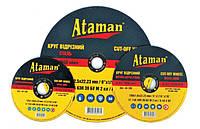 Диск відрізний Ataman по металу 125*1.2*22.23 мм (63082000)