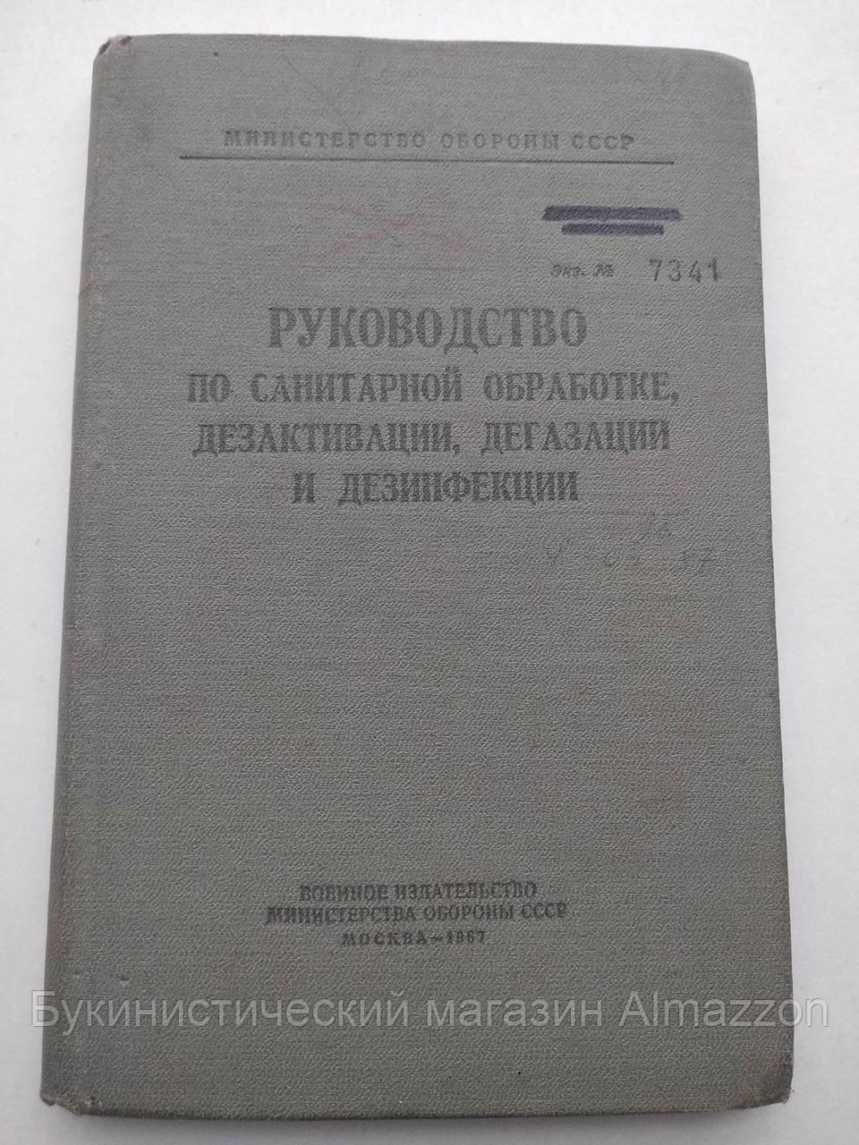 Руководство по санитарной обработке, дезактивации, дегазации и дезинфекции. Мин-во обороны СССР