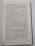 Руководство по санитарной обработке, дезактивации, дегазации и дезинфекции. Мин-во обороны СССР, фото 7