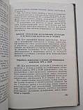 Руководство по санитарной обработке, дезактивации, дегазации и дезинфекции. Мин-во обороны СССР, фото 8