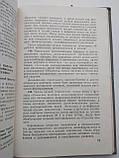 Руководство по санитарной обработке, дезактивации, дегазации и дезинфекции. Мин-во обороны СССР, фото 9