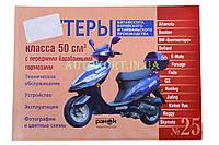 Инструкция   скутеры китайские  50сс с передним барабанным тормозом   (№25)   (88стр)   SEA