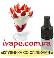 "Ароматизатор миксовый ""Клубника со сливками"" 10 мл"