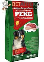 Корм для собак РЕКС для собак средней активности  O.L.KAR 10 кг