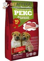Корм для собак РЕКС для щенков O.L.KAR 10 кг 18319
