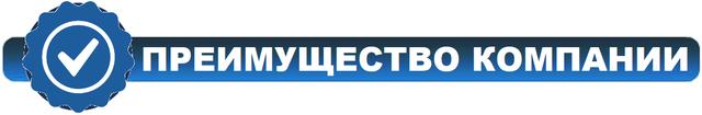 Компанія сертифікована Prom.ua 100% позитивних відгуків Конкурентна ціна на ринку Акції та знижки до 50% Зручні форми оплати і доставки Якість продукції гарантовано Швидка обробка замовлень, до 30 хв. Доставка новою поштою 1-2 дні Консультація по вибраних товарів