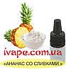 "Ароматизатор миксовый ""Ананас з вершками"" 10 мл"