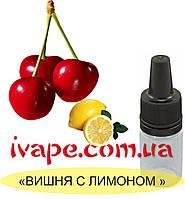 """Ароматизатор миксовый """"Вишня з лимоном 10 мл"""
