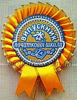 Значок «Впускник початкової школи»
