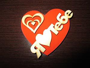 Магнит сердце Я тебя люблю