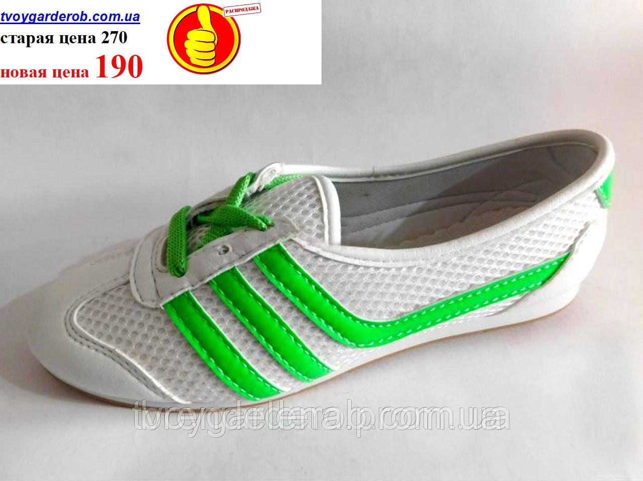 Жіночі кросівки текстиль білі р (36-40)розпродаж.