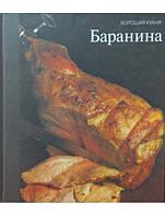 Баранина. Хорошая кухня