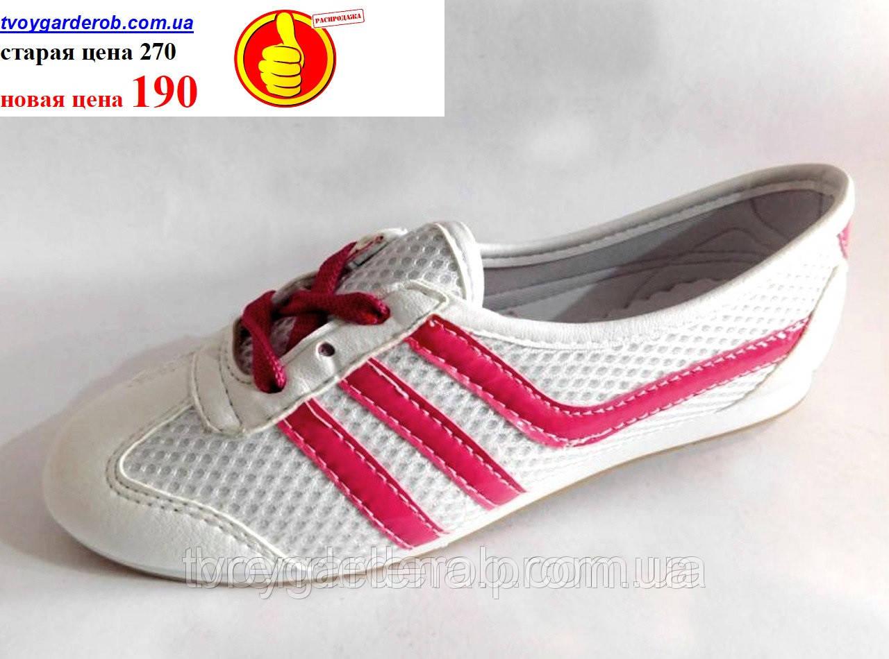 Жіночі кросівки текстиль білі р( 36-40)розпродаж.