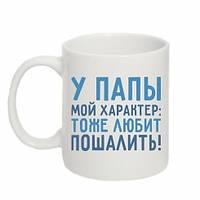 """Чашка """"У папы мой характер"""""""