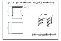 Подставка Abat ПФПМ-6-1 для фронтальной посудомоечной машины