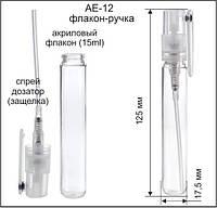 AE-12  15 ml флакон-пульверизатор (прозрачный)