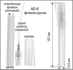 AE 8 ml флакон+пульферизатор-кисть (матовый) (ящ-1000)