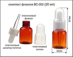 BS-002  20 ml флакон-капельница (brown+прозрачный) (ящ-500)