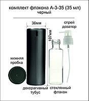 A-3 35 ml флакон-пульверизатор-крышка-тубус (black)