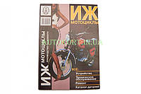 Инструкция   мотоциклы   ИЖ   (112стр, журнал)   SEA