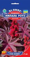 Рицина Імпала Роуз потужна до 1,5 м зовні нагадує екзотичну пальму, упаковка 5 шт