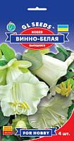 Кобея Винно Белая вьющаяся быстрорастущая вьющаяся лиана до 3 м цветет до заморозков, упаковка 4 шт