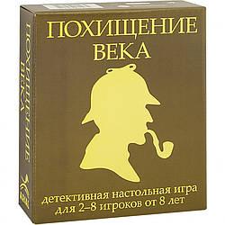 """Настольная игра Arial """"Похищение века"""""""